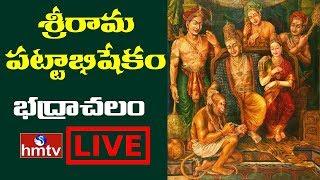 శ్రీరామ పట్టాభిషేకం Live | Sri Rama Pattabhishekam LIVE | Bhadrachalam | hmtv
