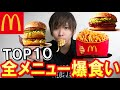 マクドナルドの人気メニュートップ10を爆食い!