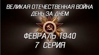 Великая война. Февраль 1940. 7 серия
