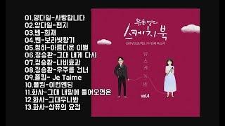 유희열의 스케치북 10주년 프로젝트 (폴킴,청하,양다일,벤,화사,정승환)