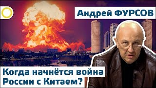 АНДРЕЙ ФУРСОВ. КОГДА НАЧНЁТСЯ БИТВА РОССИИ С КИТАЕМ? #РАССВЕТ