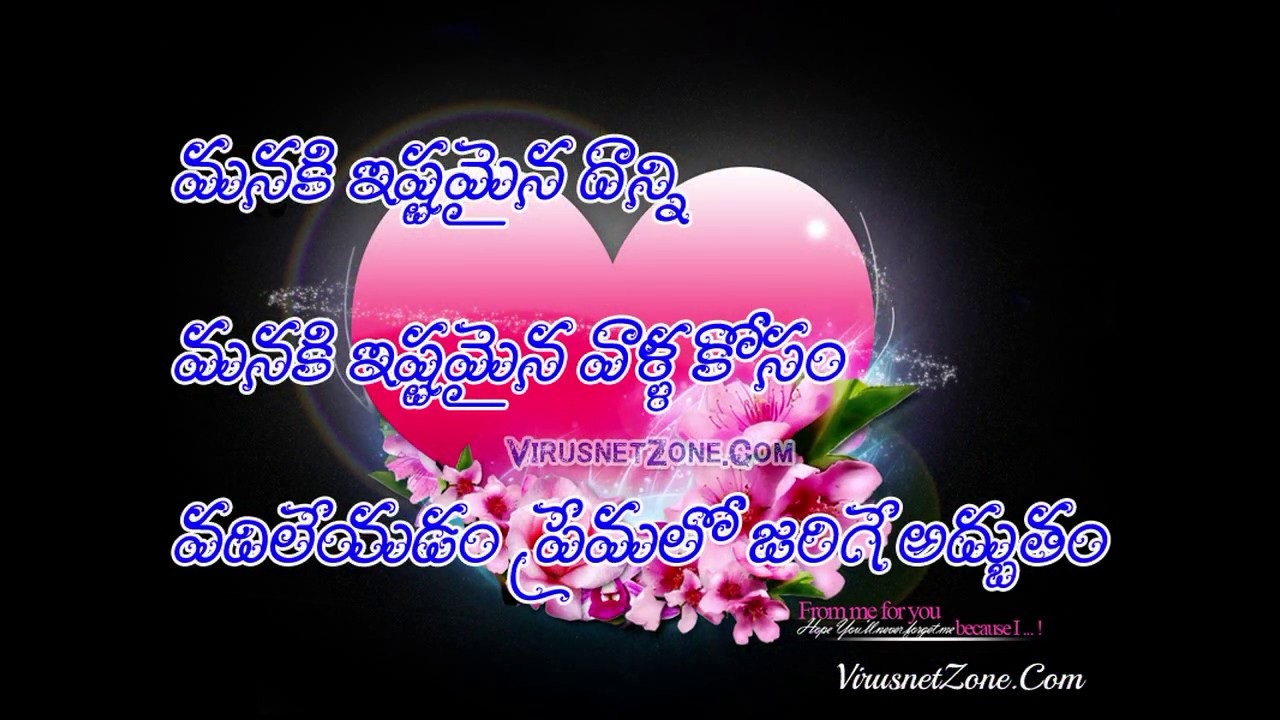 Telugu Love Quotes Inspiration Telugu Deep Love Quotesతెలుగు ప్రేమ కవితలు