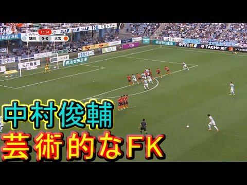 【中村俊輔】芸術的なFK!チームを勝利に導く! 磐田対大宮 Shunsuke Nakamura