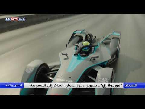 الرياض تستضيف بطولة فورملا E في ديسمبر  - نشر قبل 6 ساعة