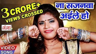 ना सजनवा अईले हो Na Sajanwa Aile Ho 2019 का Bhojpuri DJ Song Remix Bhojpuri Songs 2019