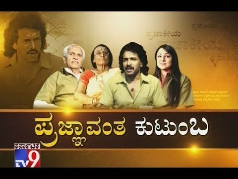 """Pragnavantha Kutumba: """"I'm Expecting Revolution"""" Upendra says in Launches new Political Party"""