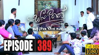 Sangeethe | Episode 389 16th October 2020 Thumbnail