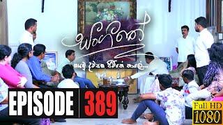 Sangeethe | Episode 389 16th October 2020 Thumbnail