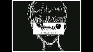 amazarashi「虚無病」のサビをうごくメモ帳3Dで描いてみました 0:05 の...