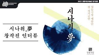 정동극장 예술단 첫 정…
