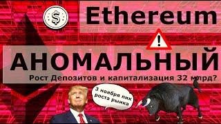 Ethereum АНОМАЛЬНЫЙ рост Депозитов и капитализация 32 млрд? Трамп 3 ноября пик стоимости рынков!