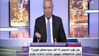 علي مسئوليتي مع أحمد موسي 17/4/2018