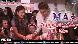 Happy Birthday To You Full Video Song | Maa | Latest Rajasthani Movie Song 2016