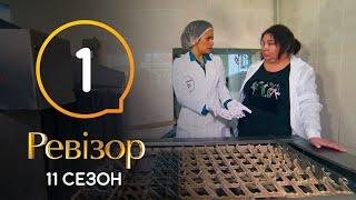 Ревизор 11 сезон – Харьков – 20.07.2020