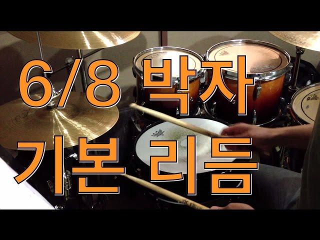 [고니드럼][초급]  6/8 박자 리듬 강좌  [드럼배우기][강좌][레슨]