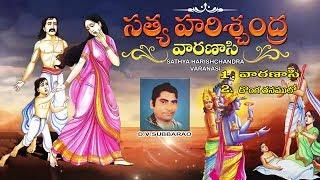 వారణాసి  సత్య హరిచంద్ర  నాటకం   D.V.SUBBARAO    VARANASI SATYA HARICHANDRA       SHIVARANJANI MUSIC