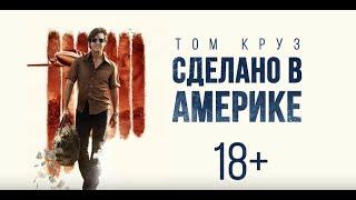Сделано в Америке / American made (2017) Дублированный трейлер HD