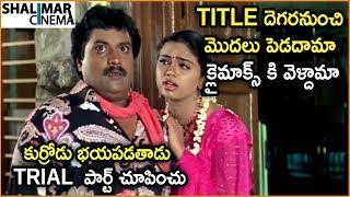 Download Video Sunil & Abhinaya Sri Fablous Comedy Scene | Back 2 Back Comedy Scenes | Hilarious Comedy Scenes MP3 3GP MP4
