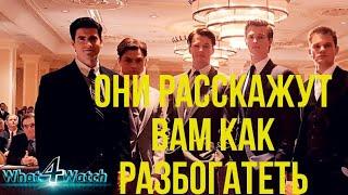 Треш обзор фильма Клуб миллиардеров (by what 4 watch )