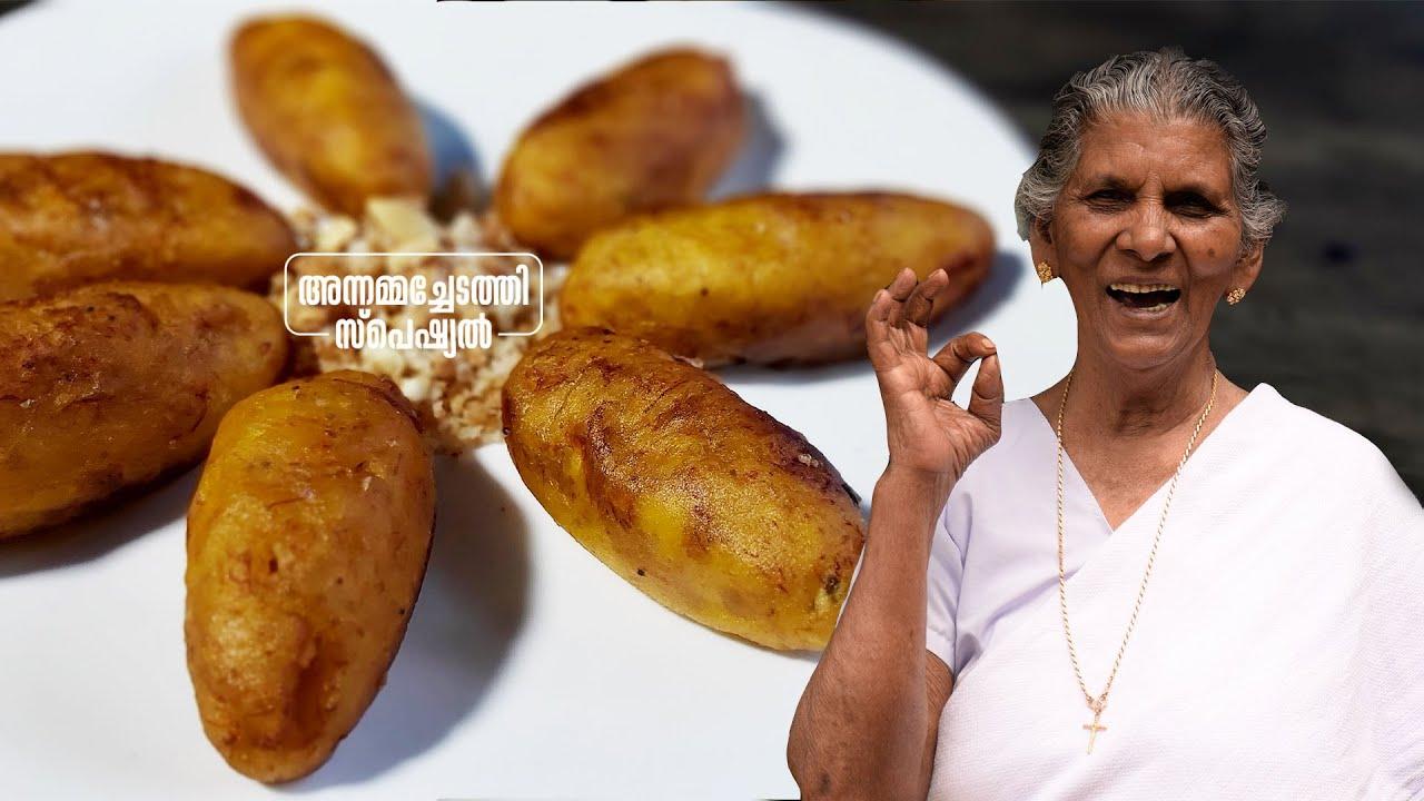 ഉന്നക്കായ😋 | എളുപ്പത്തിൽ ഒരു കിടിലൻ പലഹാരം | Unnakkaya recipe | Annamma chedathi special