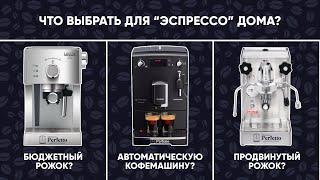 какой тип кофеварки или кофемашины выбрать для хорошего кофе дома?