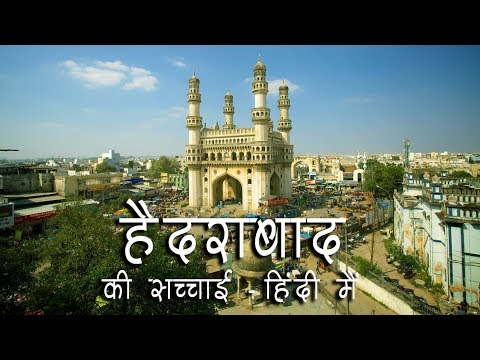 Facts of Hyderabad City – Hindi