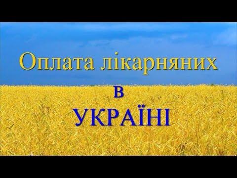 Оплата больничных в Украине от А до Я или как оплатить больничный без проблем