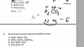 ОГЭ по химии 2018 тренировочный вариант
