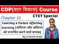 Learning & Factors Affecting Learning, Curves   for CTET, DSSSB, KVS, HTET, NET, REET-2019