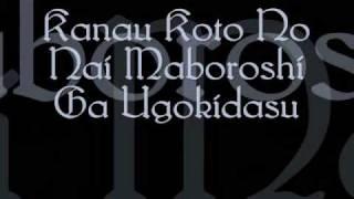 ON/OFF - Futatsu No Kodou To Akai Tsumi - Lyrics