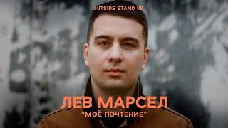 Лев Марсел «Моё почтение»   OUTSIDE STAND UP