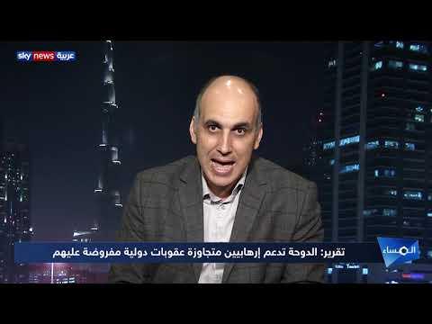 تقرير: الدوحة تدعم إرهابيين متجاوزة عقوبات دولية مفروضة عليهم  - نشر قبل 4 ساعة