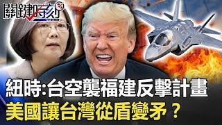 紐時:台灣有「空襲福建」反擊計畫背後…美國讓台灣從盾變矛!? 【關鍵時刻】20190910-5 康仁俊 施孝瑋