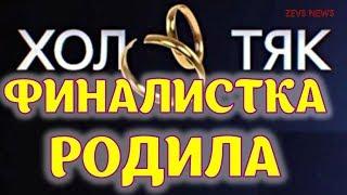 видео Звезда «Холостяка» Ткалина впервые стала мамой