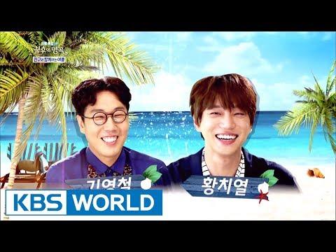Kim Youngchul & Hwang Chiyeul - Waves | 김영철 & 황치열 - 파도 [Immortal Songs 2 / 2017.08.05]