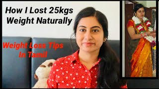 My Weight Loss Journey In Tamil || உடல் எடை குறைக்க டிப்ஸ் || How I Lost 25Kgs Weight Naturally💐