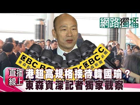 (網路獨播版)港超高規格接待韓國瑜?東森資深記者獨家觀察《直播線上》20190322-3