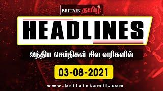 இந்திய முக்கிய செய்திகள் | 03.08.2021 India Breaking News Tamil தலைப்புச் செய்திகள் இன்று