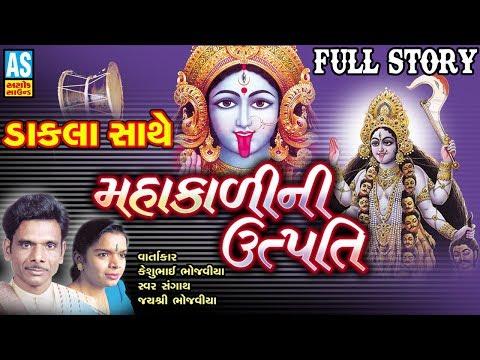 Maa Mahakali Ni Utpati || Dakla 2018 || Keshubhai Bhojaviya || Mahakali Maa Na Parcha || Ashok Sound