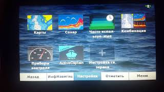 обзор эхолота Garmin Echomap Plus 73SV Chirp. часть 1