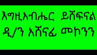 እግዚአብሔር ይሸፍናል ዲ/ን አሸናፊ መኮንን Egziabher Yeshefnal Deacon Ashenafi Mekonnen