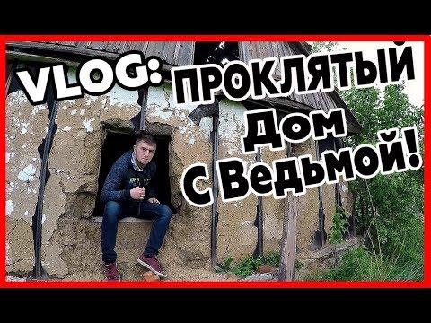 VLOG: ПРОКЛЯТЫЙ СТАРЫЙ ДОМ С ВЕДЬМОЙ !!!
