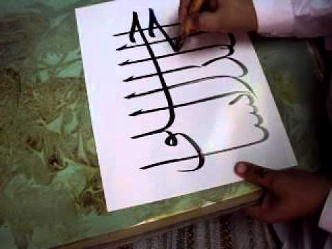 Thuluth calligraphy 50-b by World Famous Calligraphist Khurshid Gohar Qalam