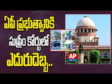 Backlash to AP Government in Supreme Court   AP24x7
