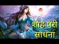 Shah Pari Hajrait Sadhna शाह परी हज्रैत साधना दुनिया  की कीमती चीज लाकर देगी