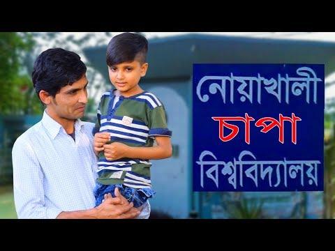 চাপা বিশ্ববিদ্যালয়ের ছাত্র । Chapa bazz । Bangla Funny Video 2018। Comedy Video By FK Music