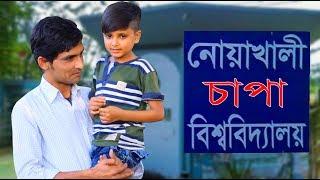 চাপা বিশ্ববিদ্যালয়ের ছাত্র । Chapa bazz । Bangla Funny Video 2018। Comedy Video By FK Music thumbnail