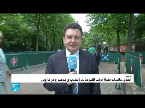فرنسا: انطلاق منافسات رولان غاروس للتنس  - نشر قبل 44 دقيقة