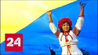 Россию обвинили в аннексии украинской культуры. 60 минут от 20.11.18