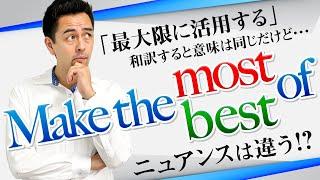 「Make the most of」と「Make the best of」の微妙なニュアンスの違い【#385】